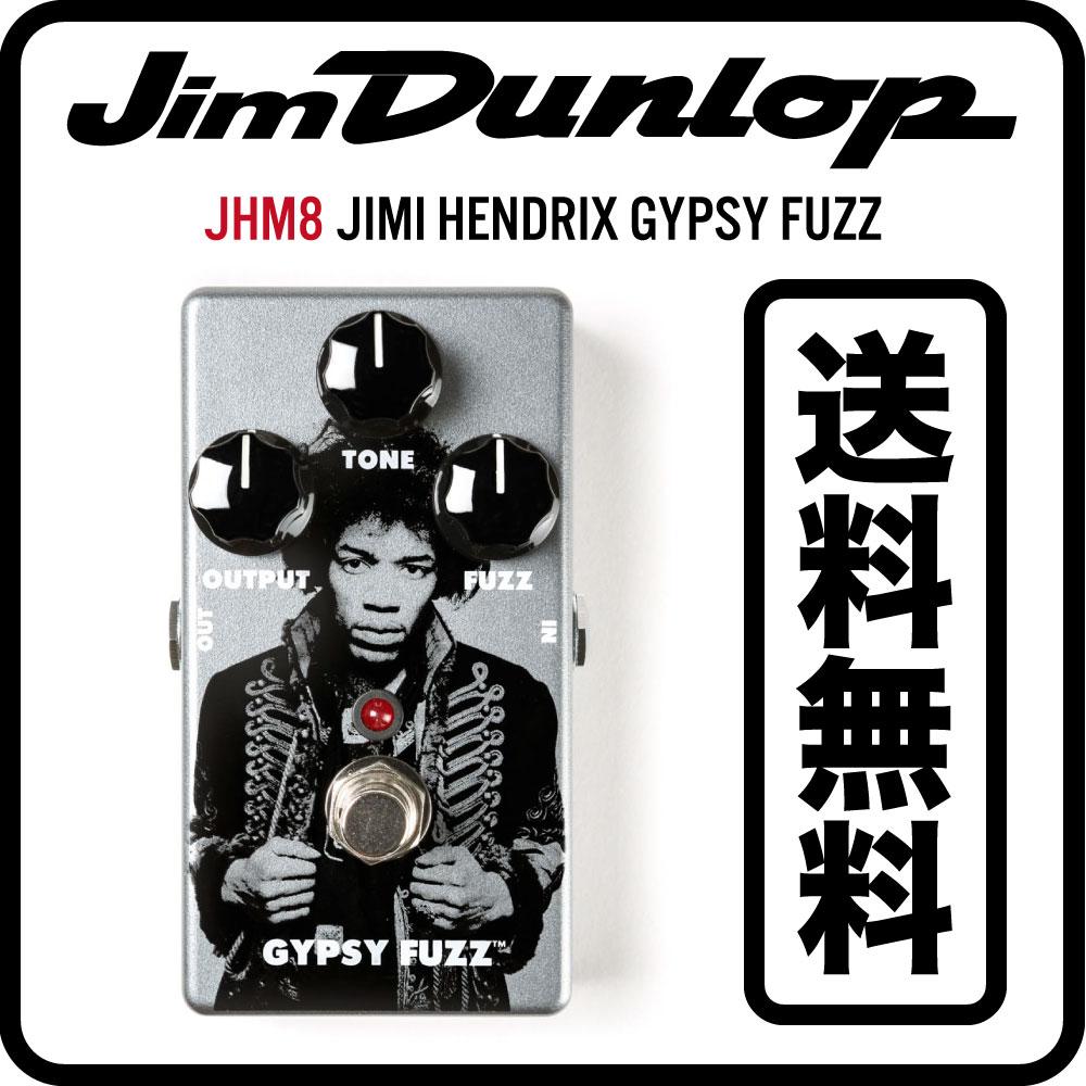 JIM DUNLOP JHM8 HENDRIX GYPSY FUZZ ギターエフェクター