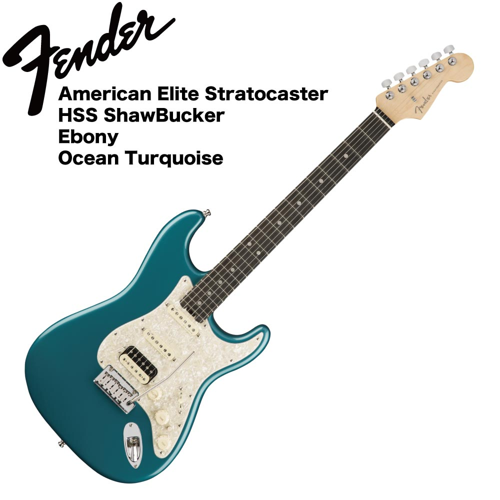 Fender American Elite Stratocaster HSS ShawBucker EB OCT エレキギター