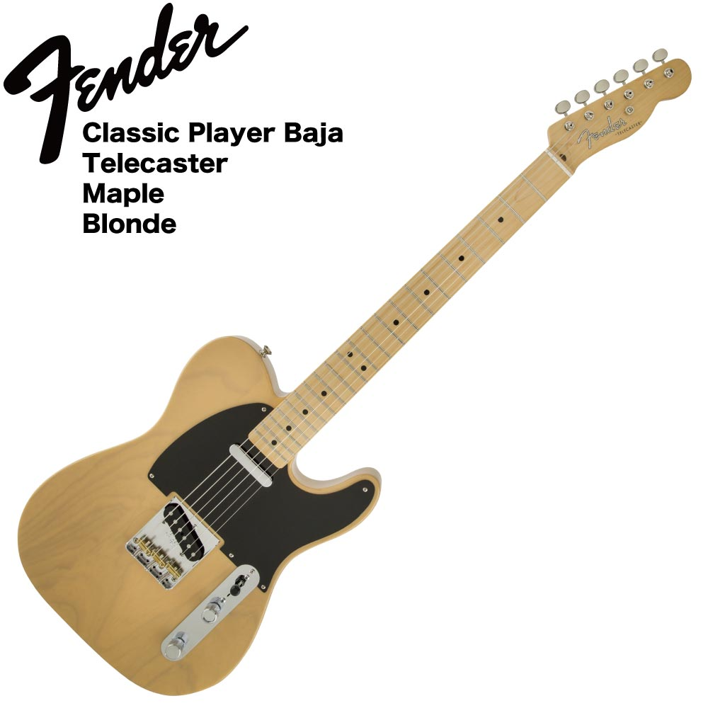 Fender Classic Player Baja Telecaster BLD エレキギター