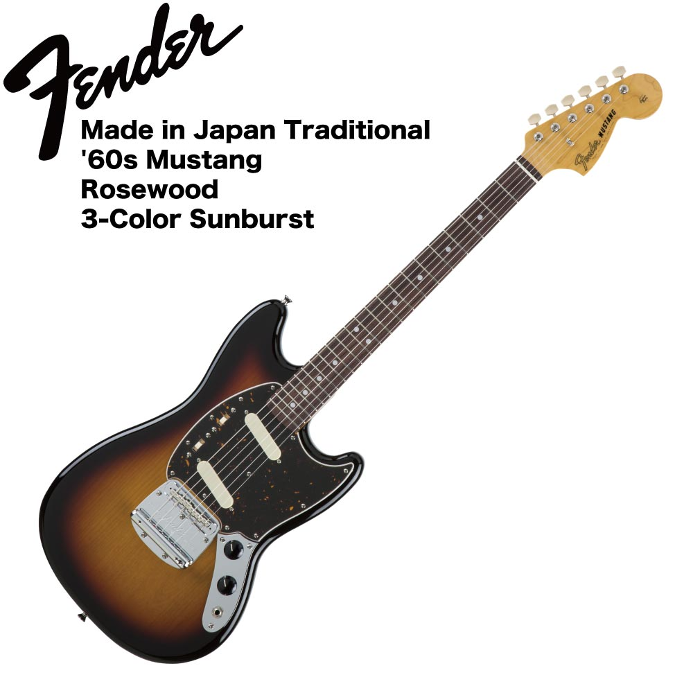 Fender Made in Japan Traditional '60s Mustang 3TSB エレキギター