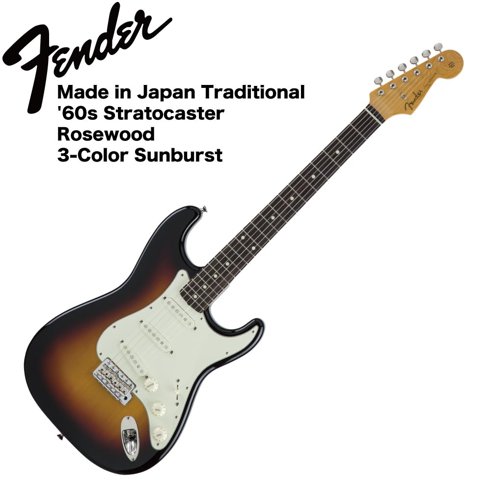 Fender Made in Japan Traditional '60s Stratocaster 3TSB エレキギター