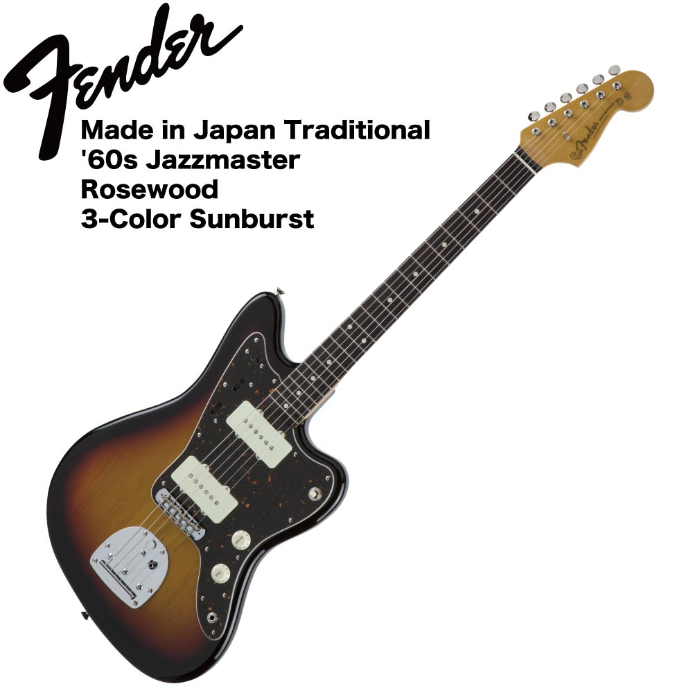Fender Made in Japan Traditional '60s Jazzmaster 3TSB エレキギター