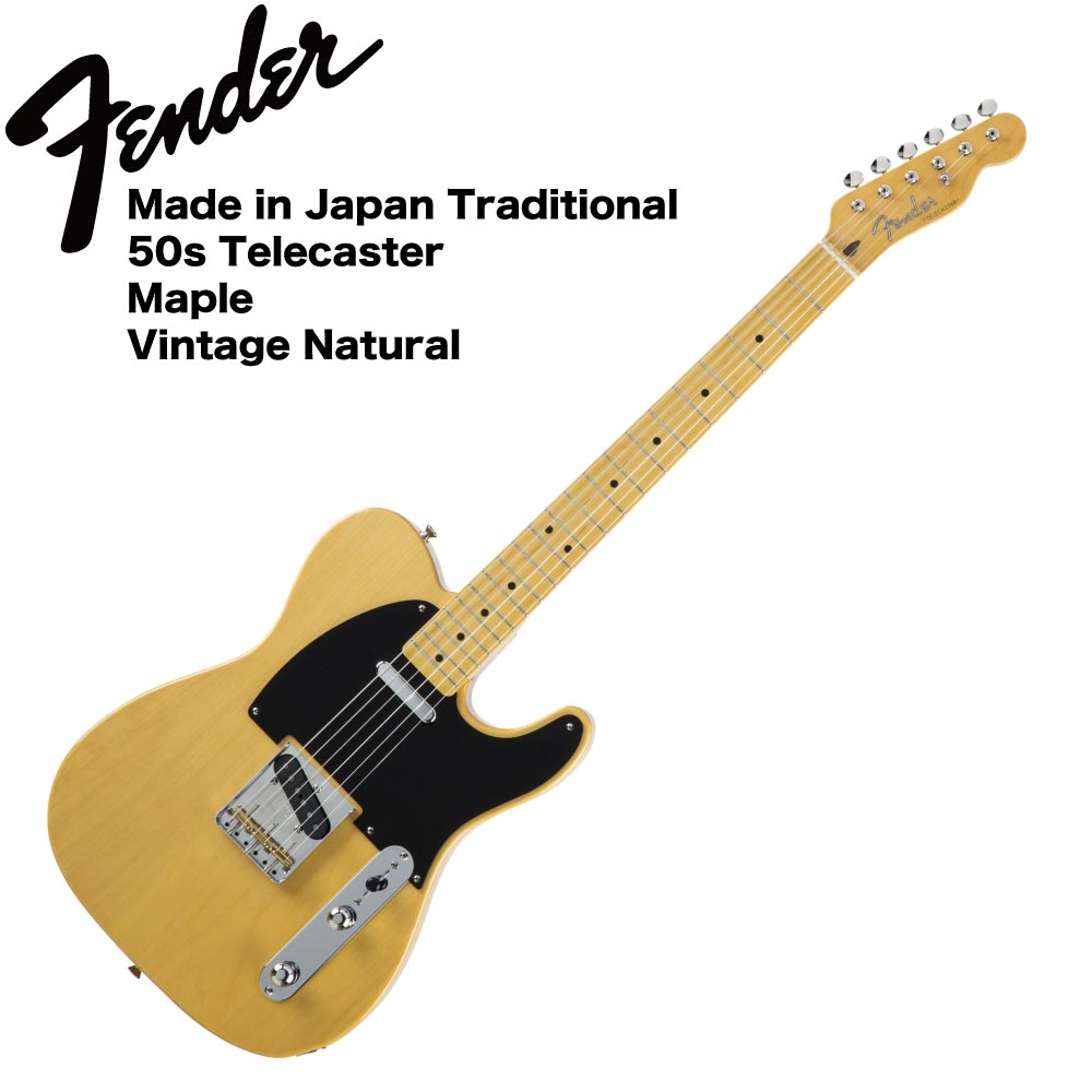 Fender Made in Japan Traditional 50s Telecaster VNT エレキギター