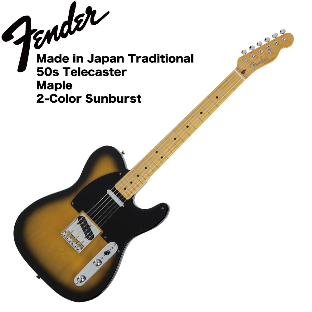 Fender Made in Japan Traditional 50s Telecaster 2TSB エレキギター