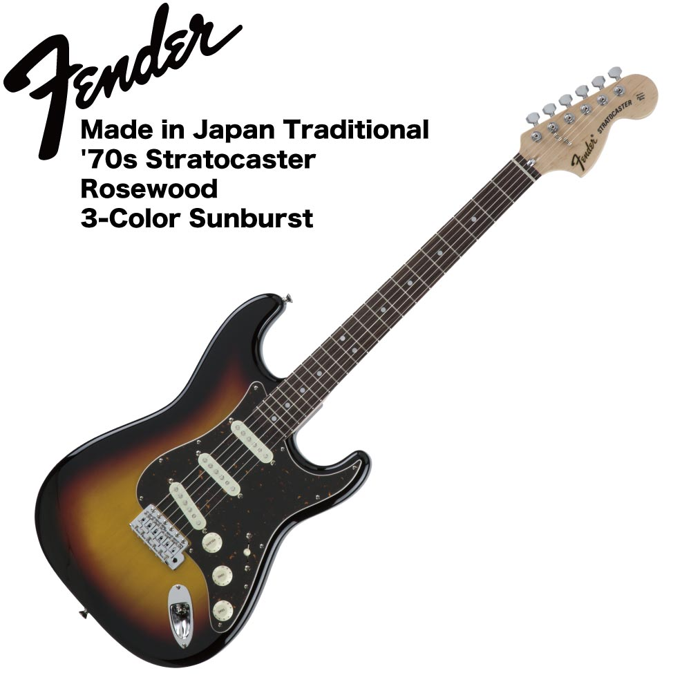 Fender Made in Japan Traditional '70s Stratocaster 3TSB エレキギター