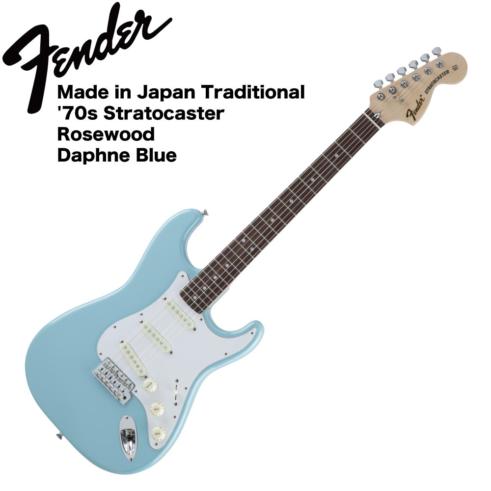 Fender Made in Japan Traditional '70s Stratocaster DAPHNE BLUE エレキギター