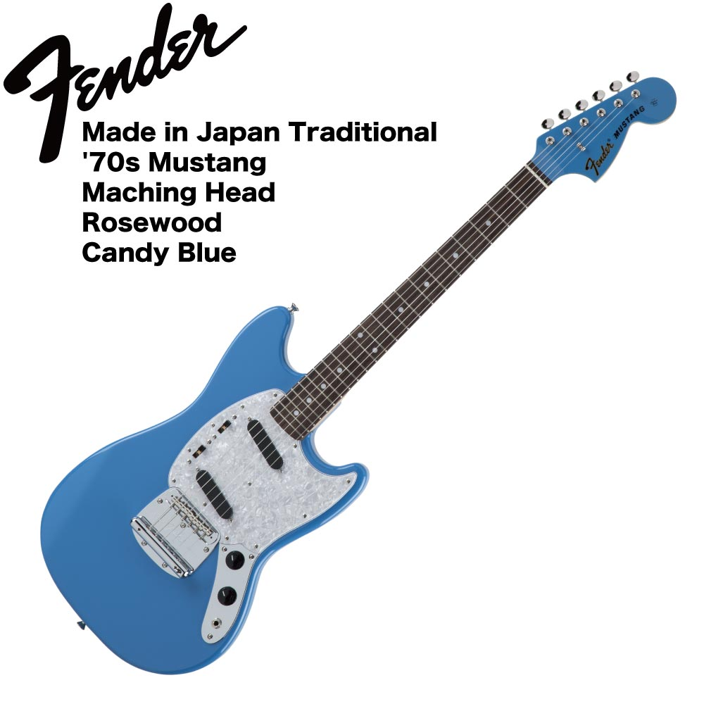 Fender Made in Japan Traditional '70s Mustang CBL エレキギター