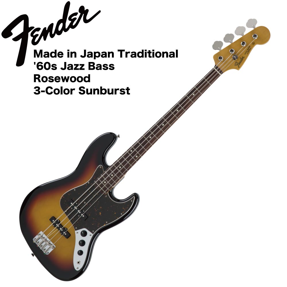 Fender Made in Japan Traditional '60s Jazz Bass 3TSB エレキベース