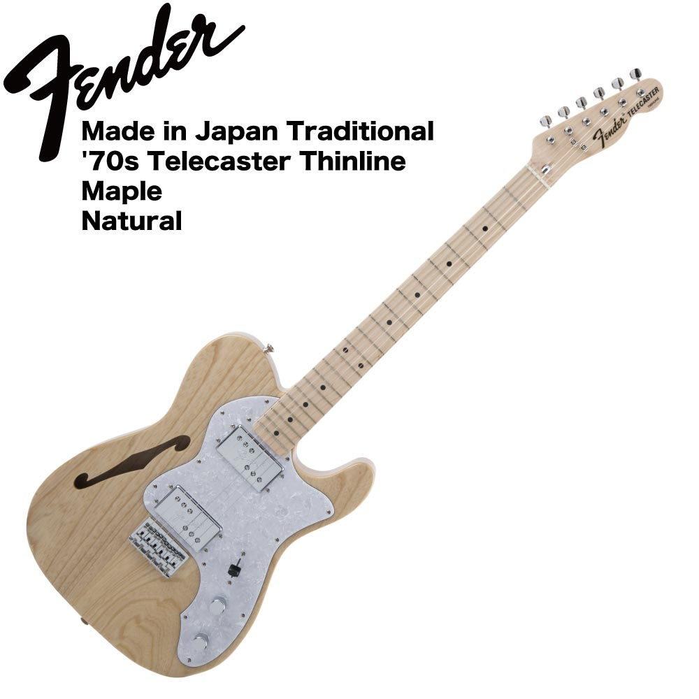 Fender Made in Japan Traditional '70s Telecaster Thinline NAT エレキギター