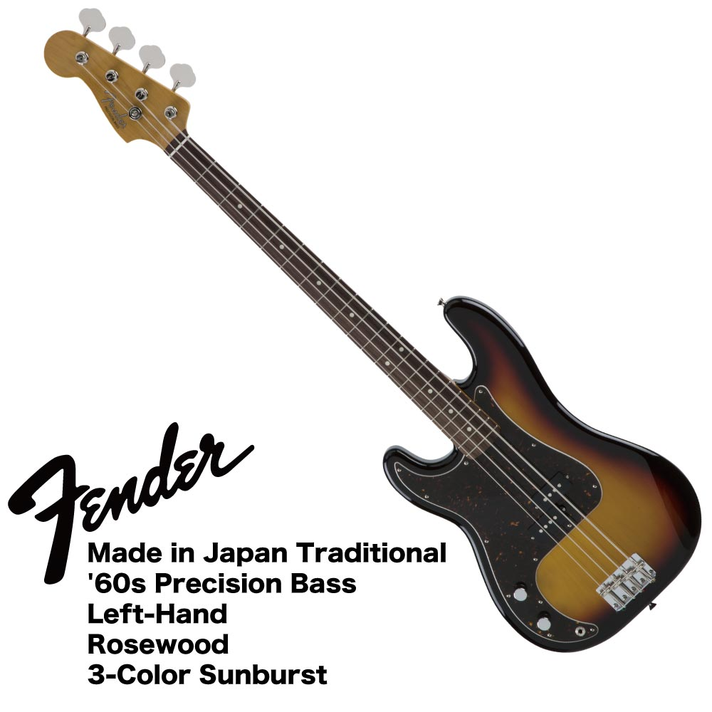 Fender Made in Japan Traditional '60s Precision Bass Left-Hand 3TSB レフティ エレキベース