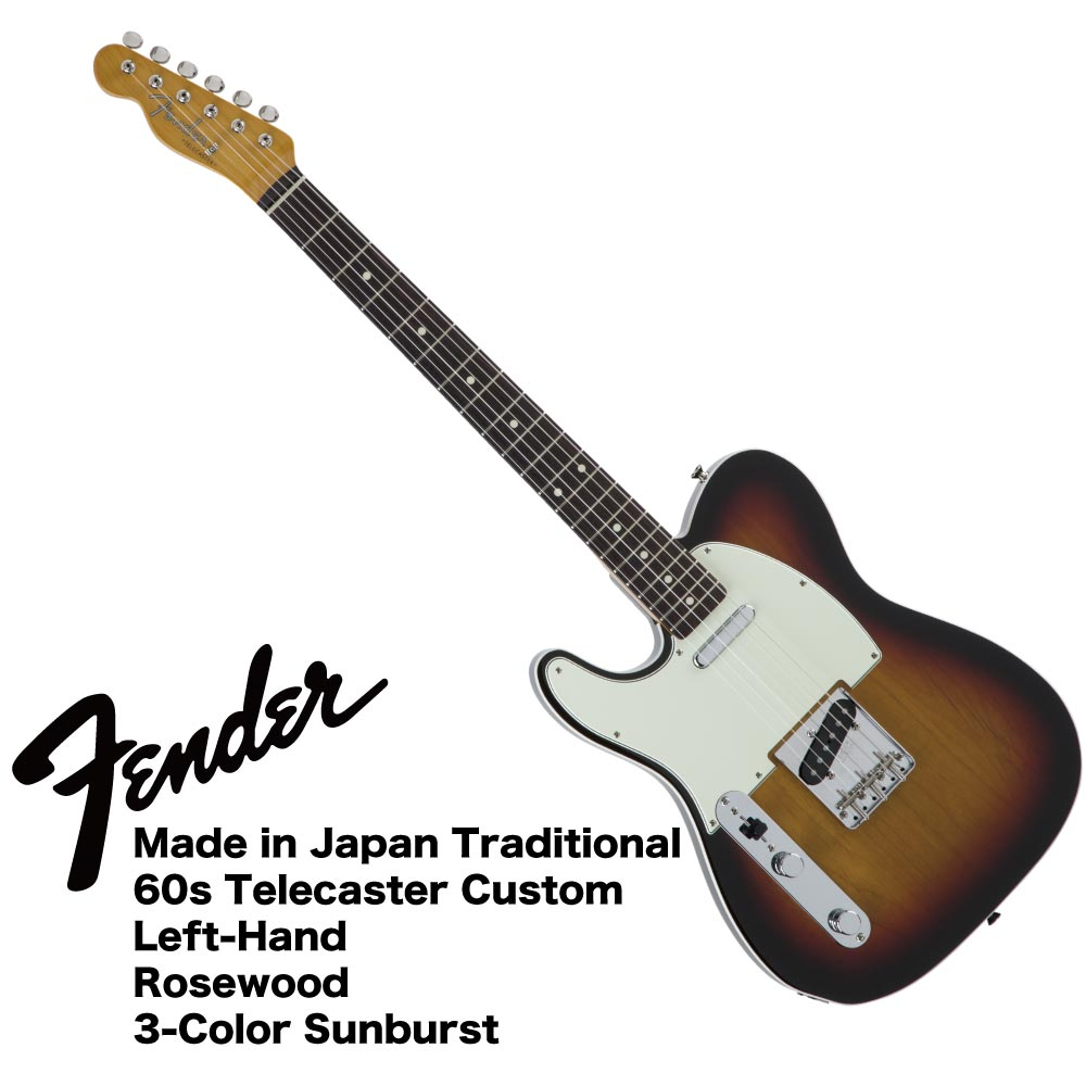 Fender Made in Japan Traditional 60s Telecaster Custom Left-Hand 3TSB レフティ エレキギター