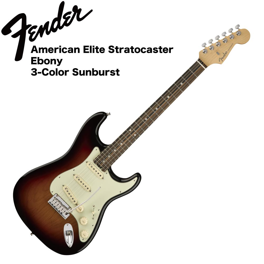 Fender American Elite Stratocaster EB 3TSB エレキギター