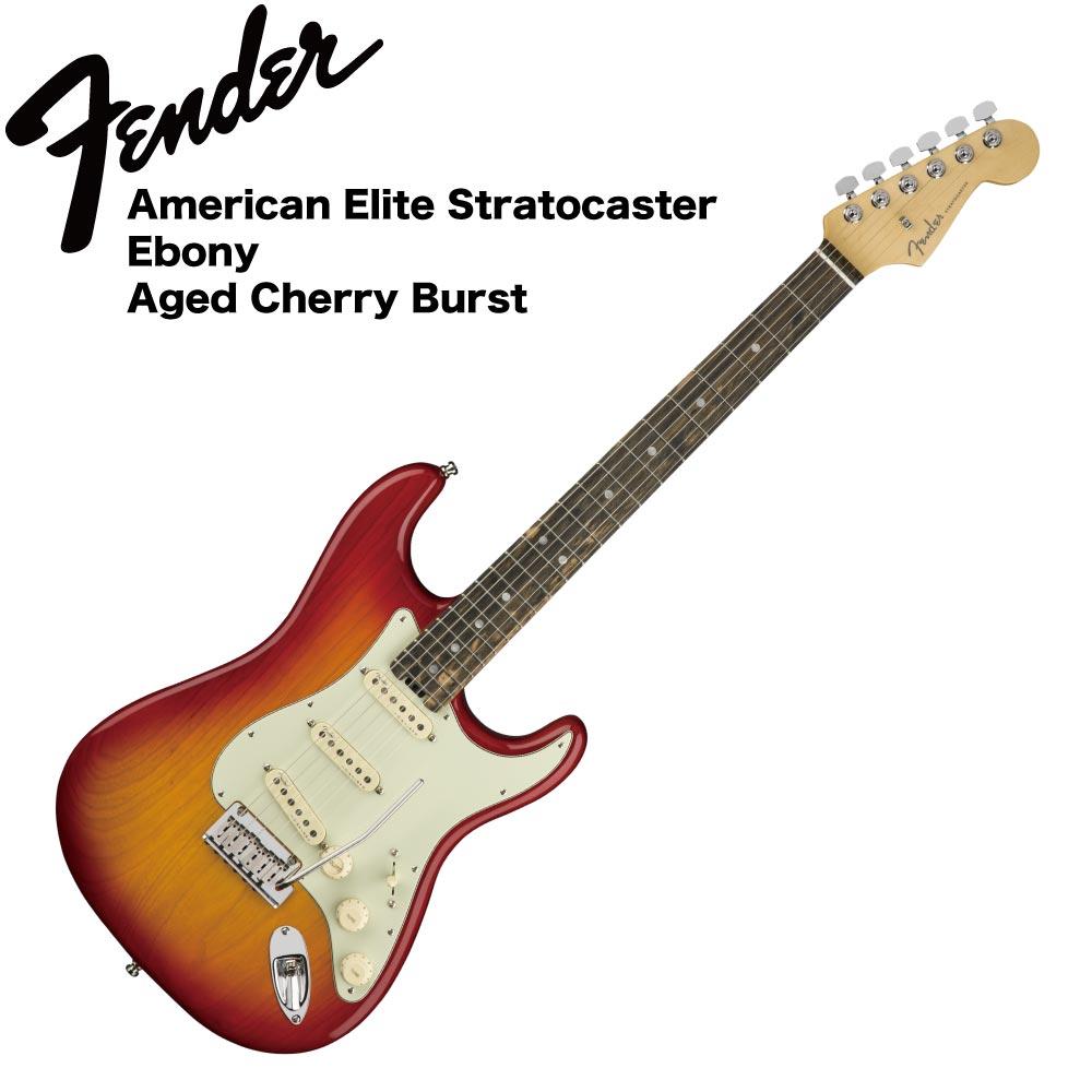 Fender American Elite Stratocaster EB ACB エレキギター