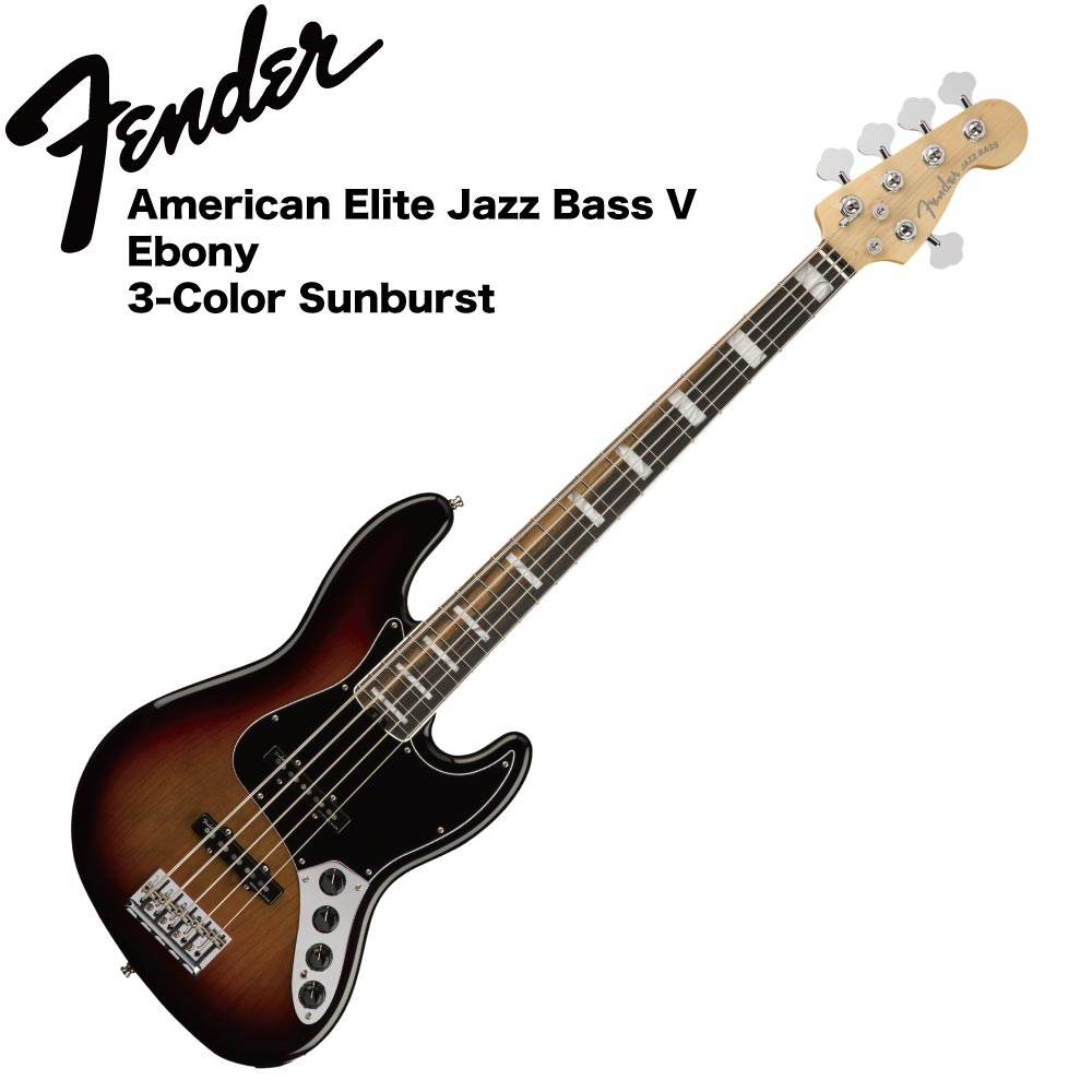 Fender American Elite Jazz Bass V EB 3TBS 5弦 エレキベース