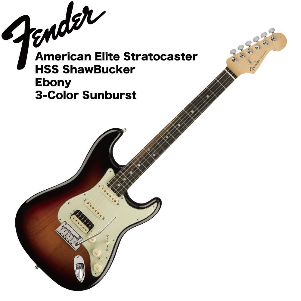 Fender American Elite Stratocaster HSS ShawBucker EB 3TSB エレキギター