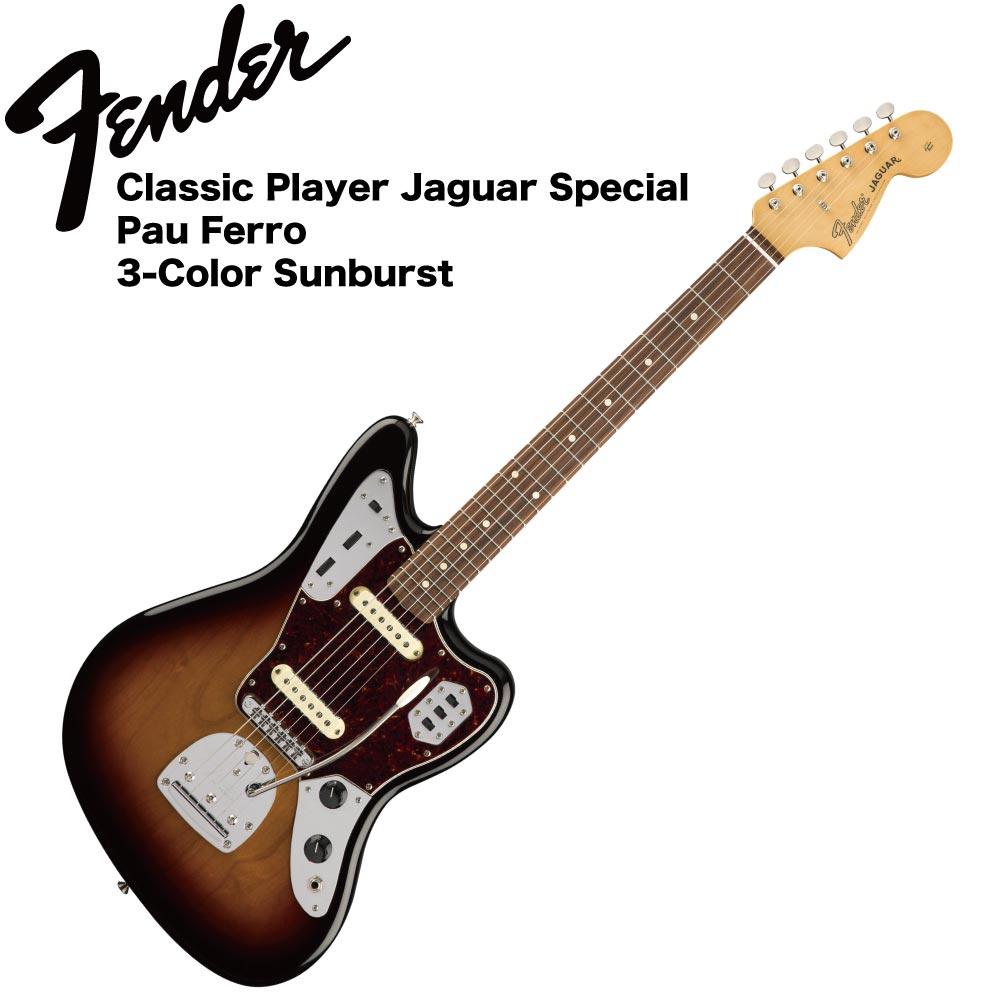 Fender Classic Player Jaguar Special PF 3TSB エレキギター