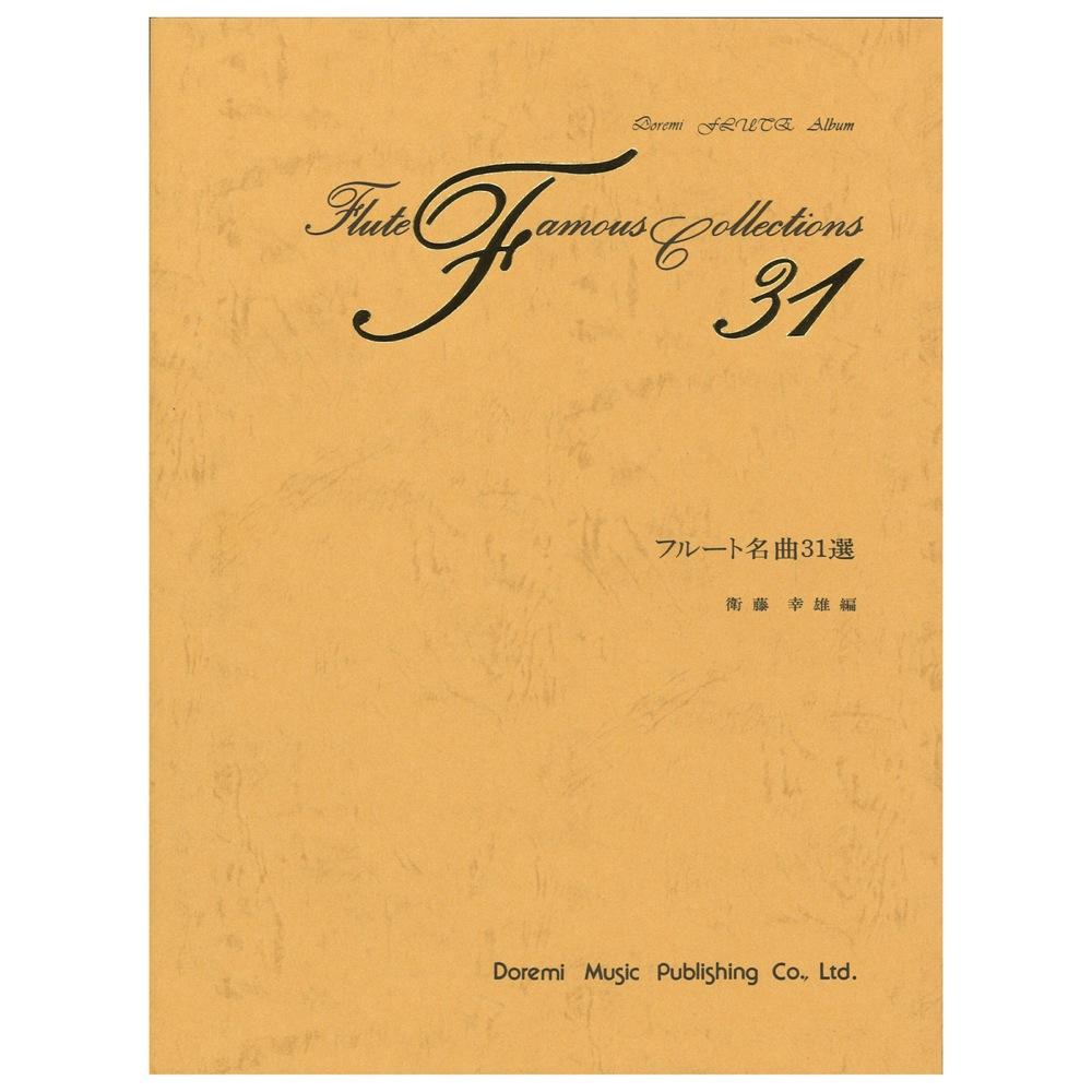 本日限定 フルートに適した名曲を厳選 フルート名曲31選 公式通販 DOREMI