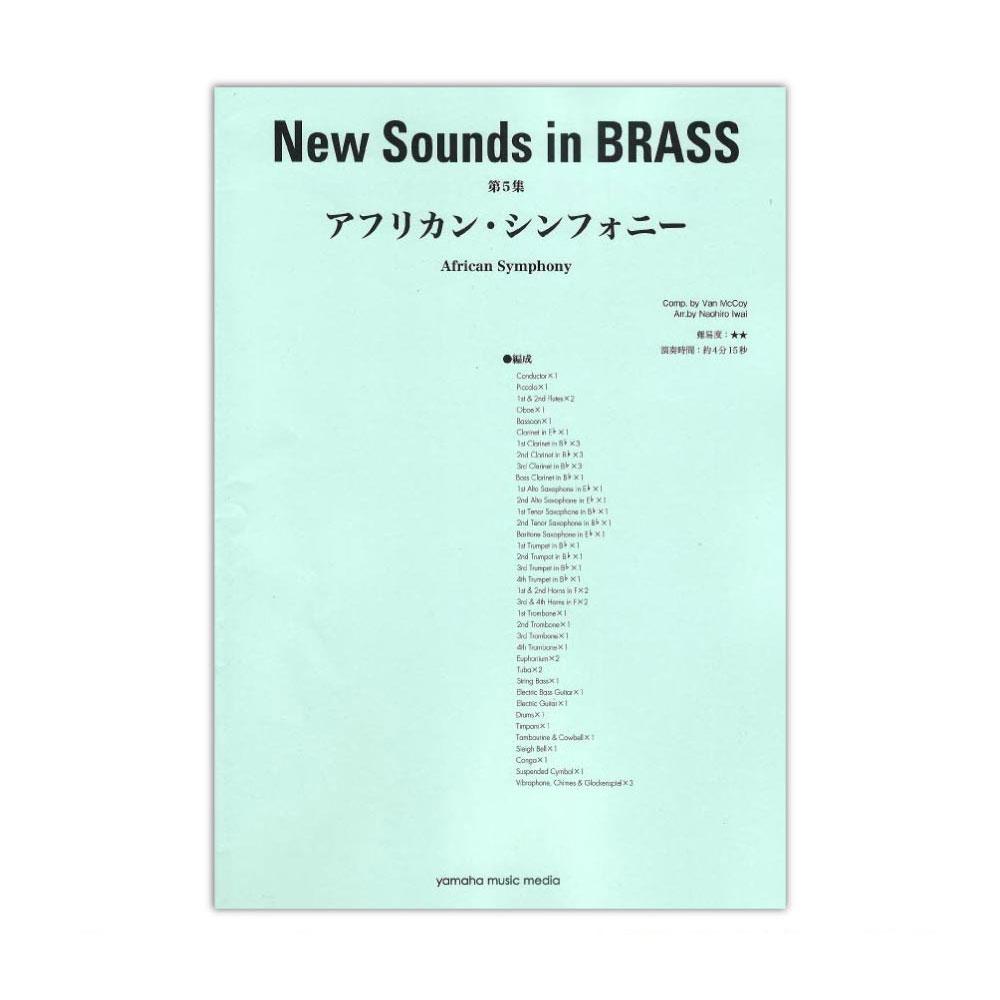 ニュー・サウンズ・イン・ブラス NSB復刻版 アフリカン・シンフォニー ヤマハミュージックメディア