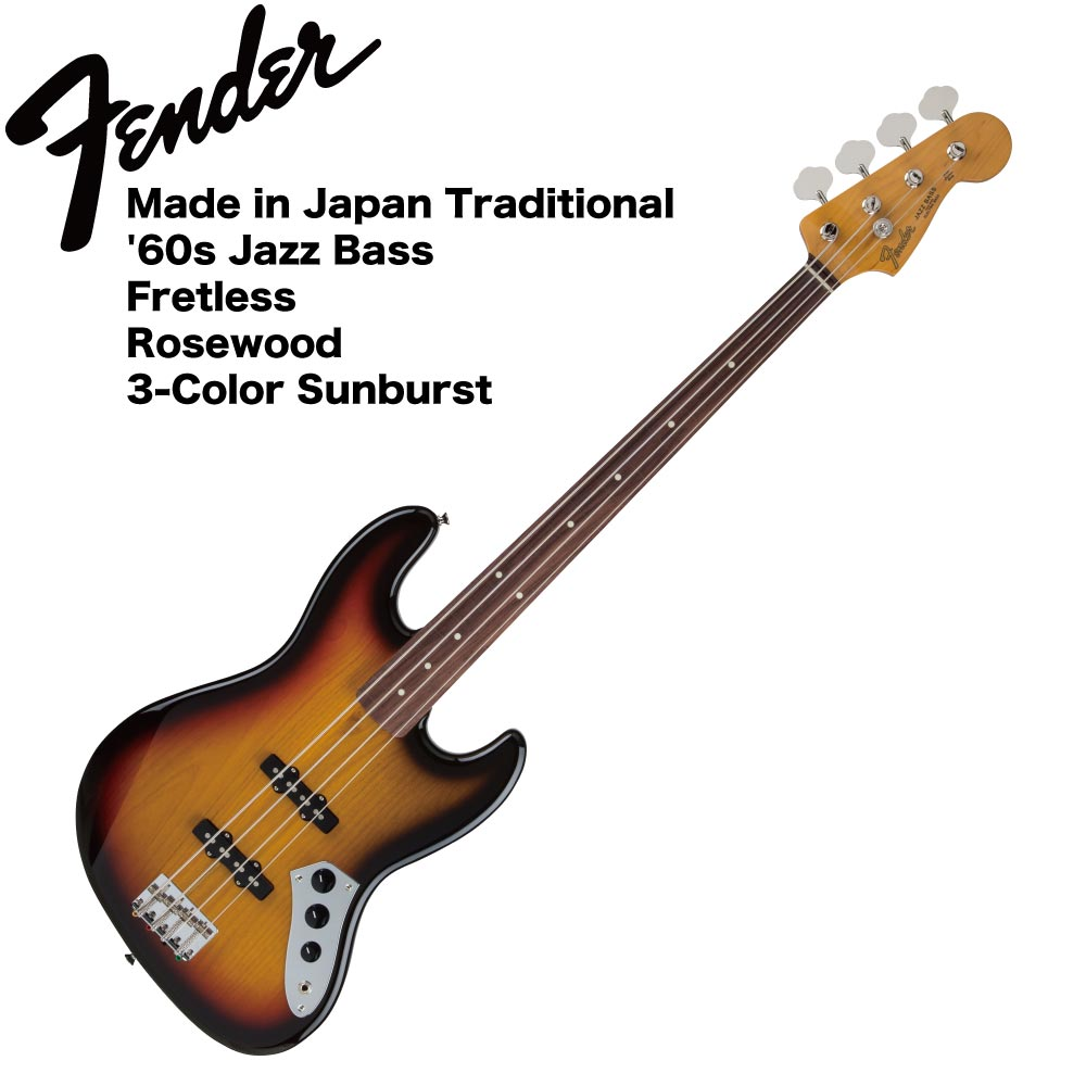 Fender Made in Japan Traditional '60s Jazz Bass Fretless 3TSB フレットレス エレキベース
