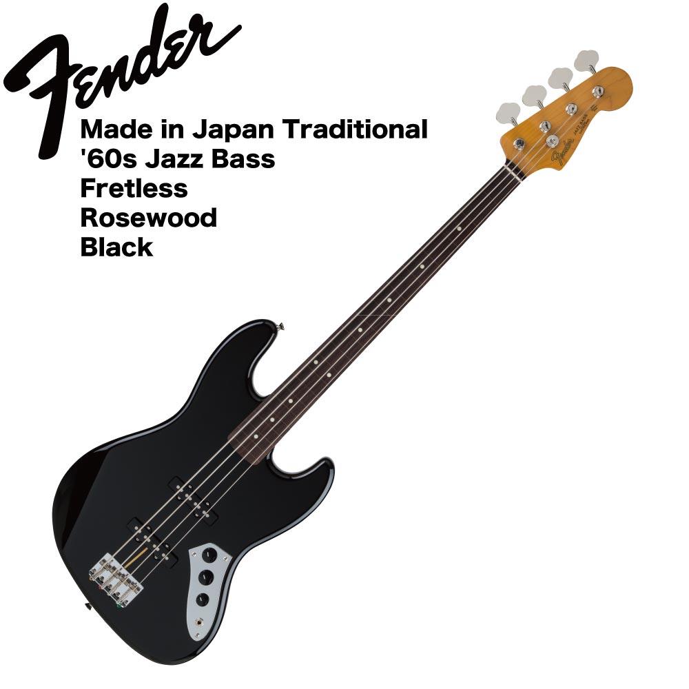 Fender Made in Japan Traditional '60s Jazz Bass Fretless BLK フレットレス エレキベース