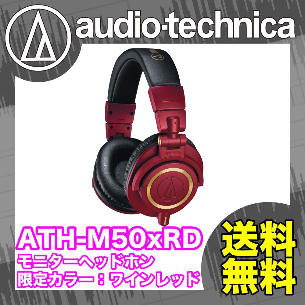 AUDIO-TECHNICA ATH-M50xRD プロフェッショナルモニターヘッドホン