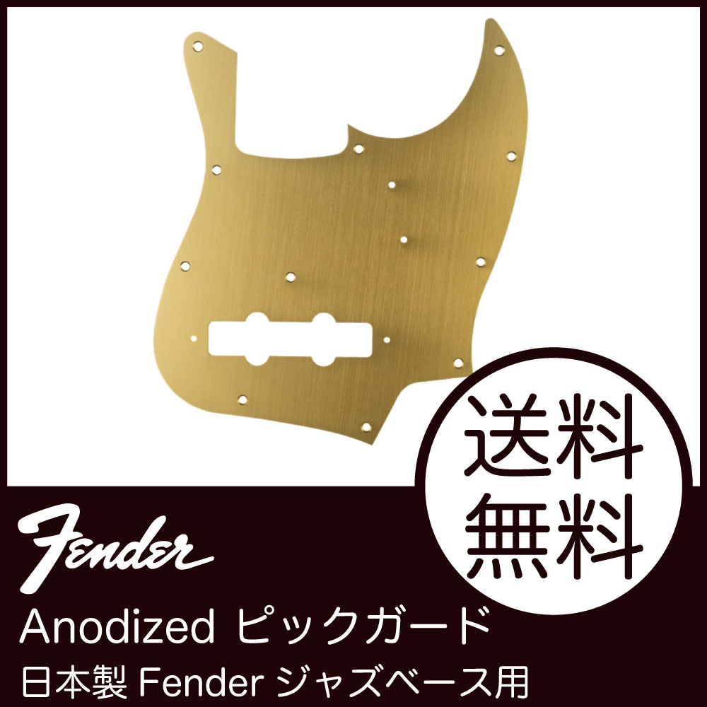 Fender Classic Jazz Bass 11-Hole 1-Ply Gold Anodized Made in Japan Model Pickguard No.0991301165 フェンダー純正ピックガード