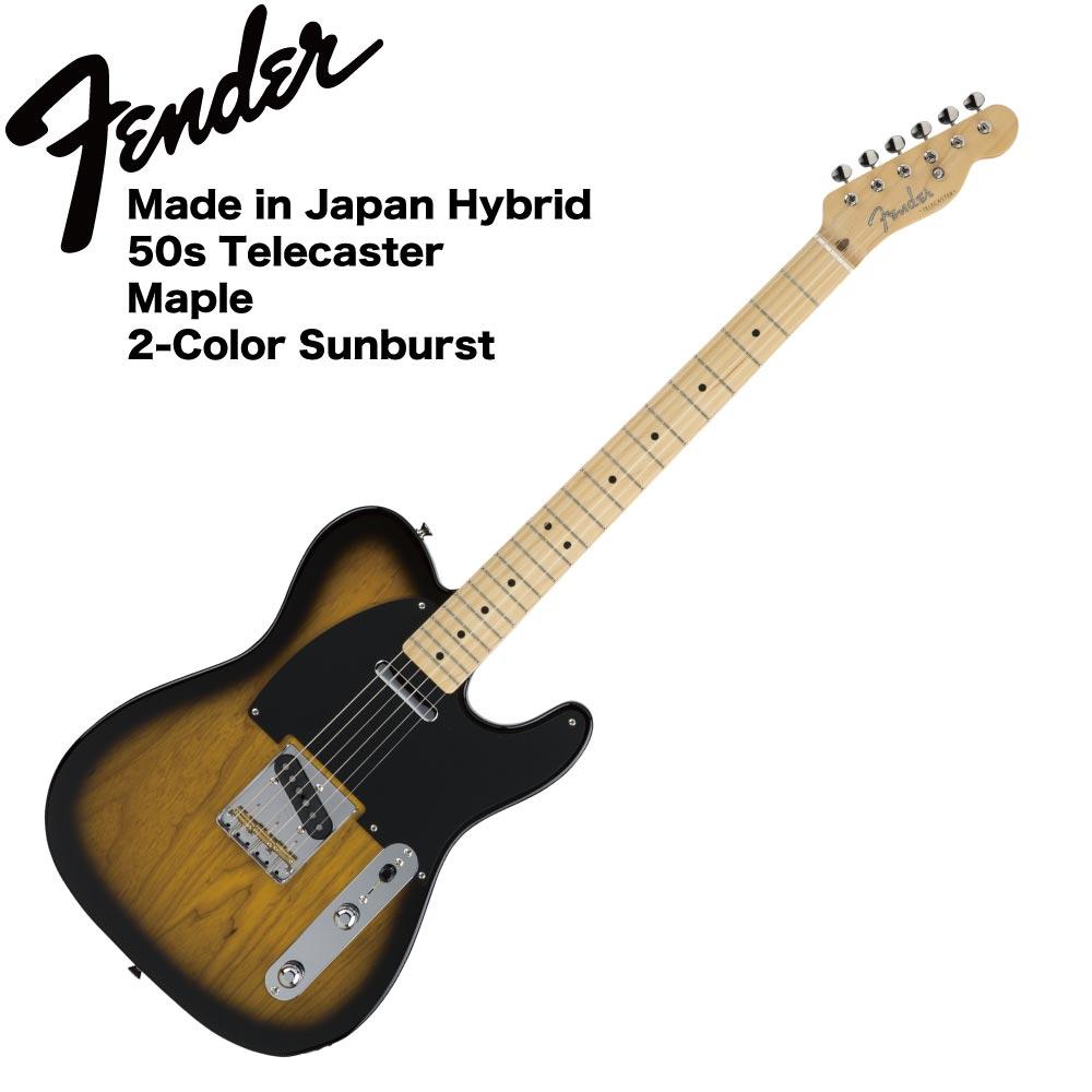Fender Made in Japan Hybrid 50s Telecaster Maple 2-Color Sunburst エレキギター