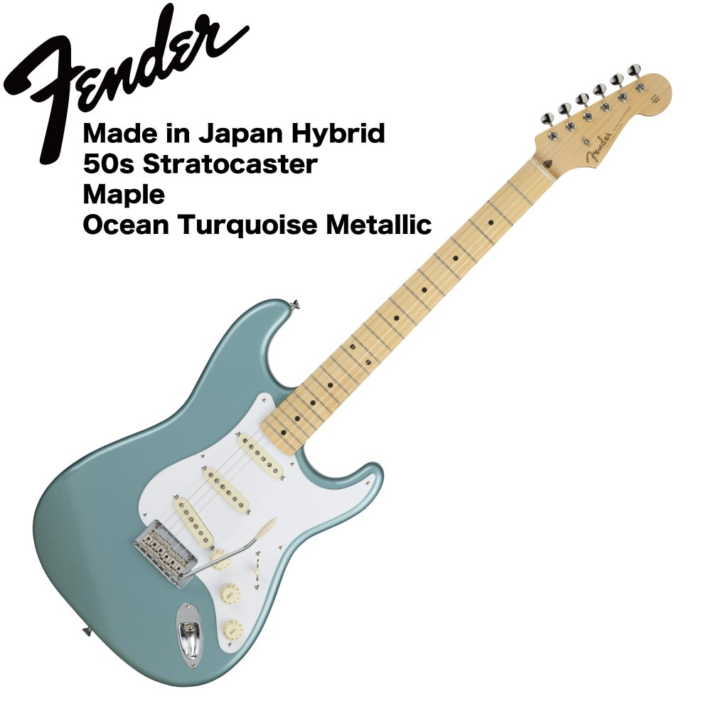 Fender Made in Japan Hybrid 50s Stratocaster Maple Ocean Turquoise Metallic エレキギター
