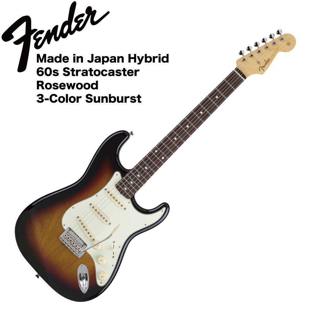 Fender Made in Japan Hybrid 60s Stratocaster Rosewood 3-Color Sunburst エレキギター