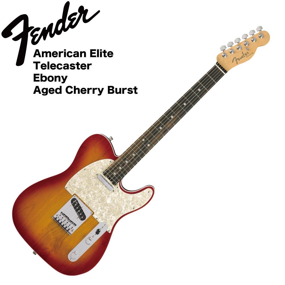Fender American Elite Telecaster EB ACB エレキギター