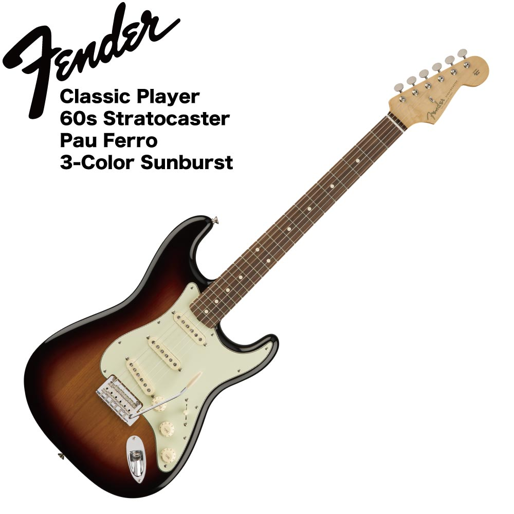 Fender Classic Player '60s Stratocaster PF 3TS エレキギター