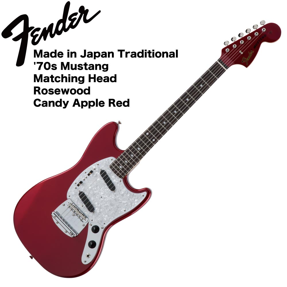 Fender Made in Japan Traditional 70s Mustang MHC-CAR エレキギター
