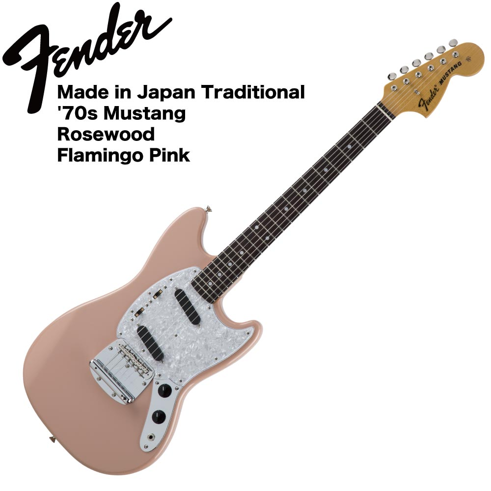 Fender Made in Japan Traditional 70s Mustang FPK エレキギター
