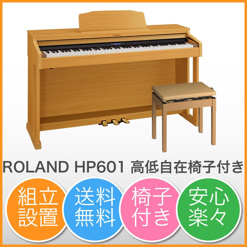 ROLAND HP601-NBS ナチュラルビーチ調仕上げ 電子ピアノ 高低自在椅子付き【組立設置無料サービス中】