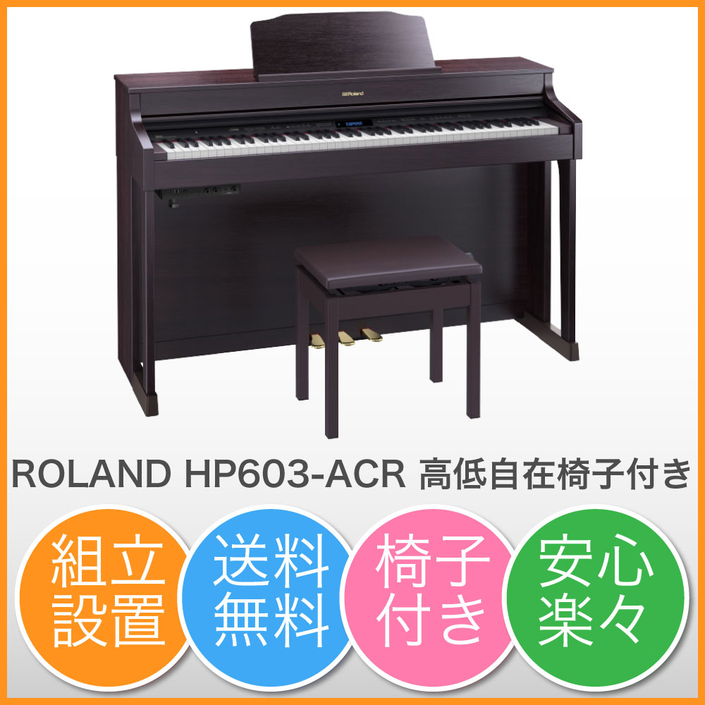 ROLAND HP603-ACR 電子ピアノ 高低自在椅子付き【組立設置無料サービス中】