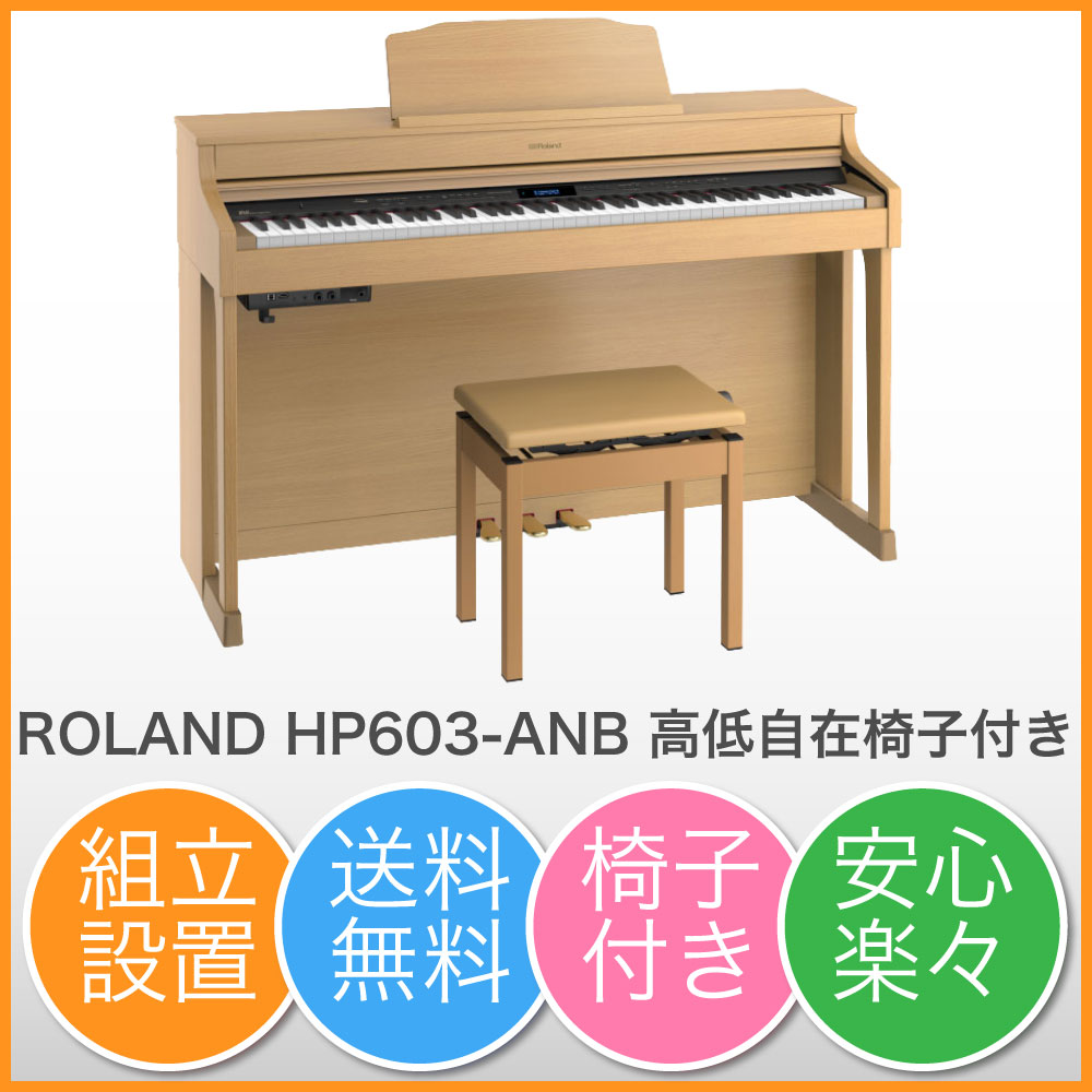 ROLAND HP603-ANB ナチュラルビーチ調仕上げ 電子ピアノ 高低自在椅子付き【組立設置無料サービス中】