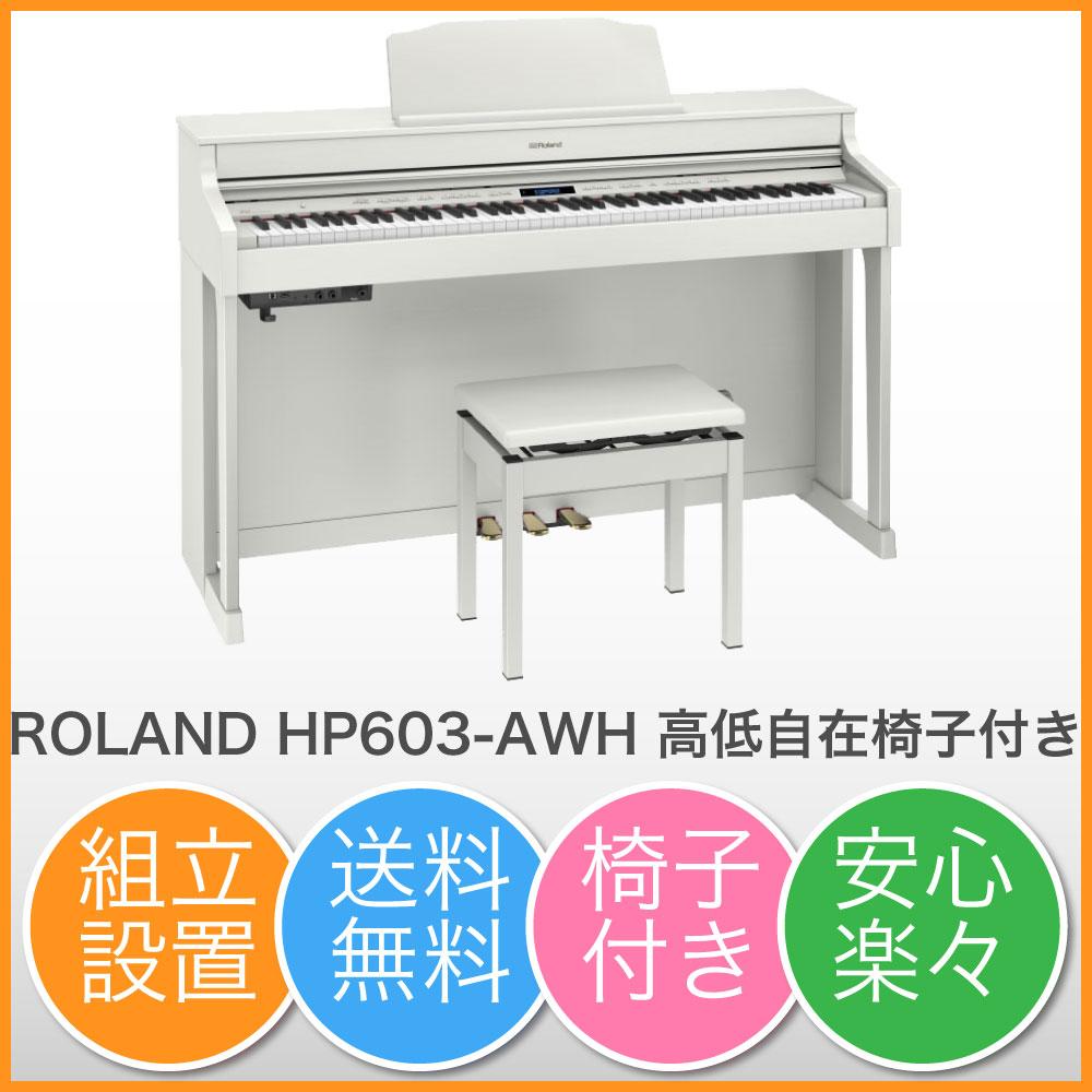 ROLAND HP603-AWH ホワイト 電子ピアノ 高低自在椅子付き【組立設置無料サービス中】