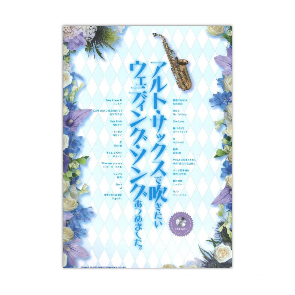 I collected the wedding songs that I wanted to play in alto saxophone  It  is Shin Coe music (with a karaoke CD)