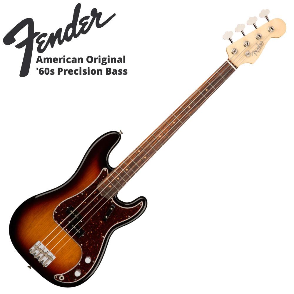Fender American Original '60s Precision Bass RW 3-Color Sunburst エレキベース