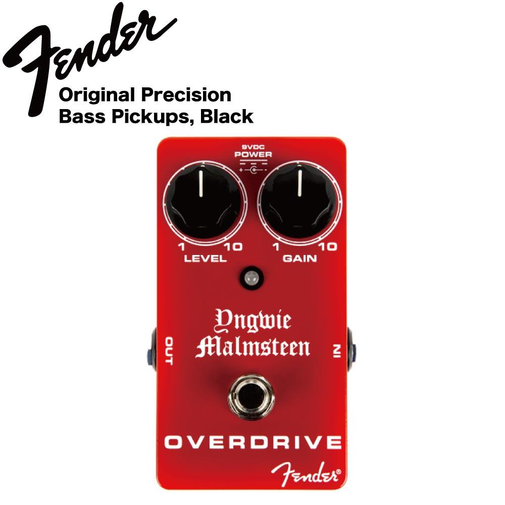 Fender Malmsteen Overdrive Pedal エフェクター