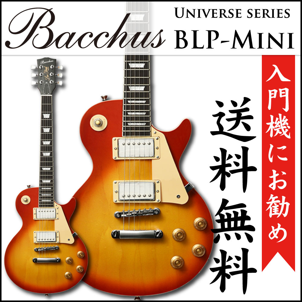 BACCHUS BLP-Mini CS ミニエレキギター