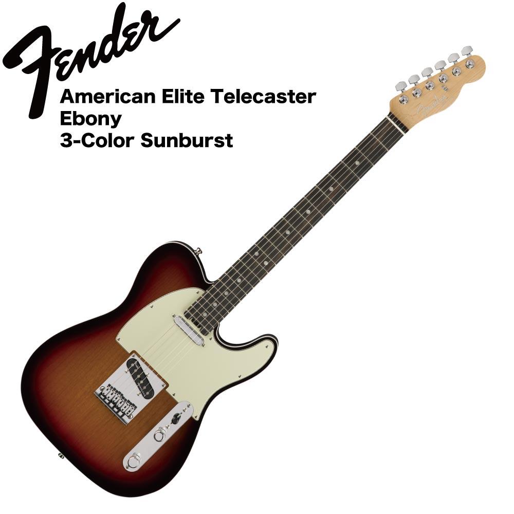 Fender American Elite Telecaster EB 3TSB エレキギター