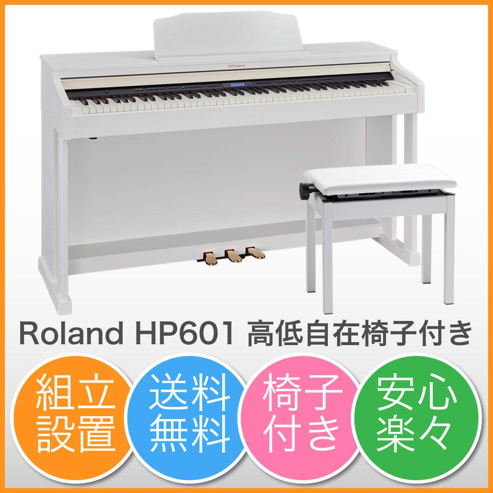 ROLAND HP601-WHS ホワイトカラー 電子ピアノ 高低自在椅子付き【組立設置無料サービス中】