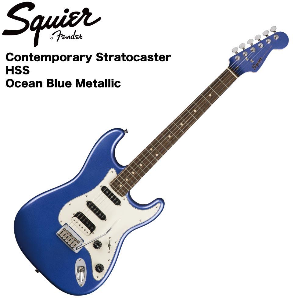 Squier Contemporary Stratocaster HSS Ocean Blue Metallic エレキギター