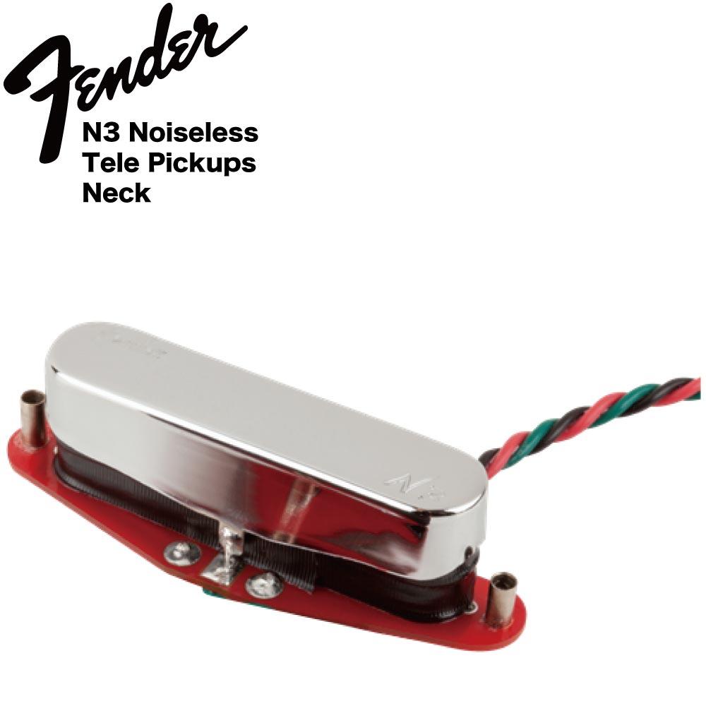 Fender N3 Noiseless Tele Pickups Neck ギター用ピックアップ ネック用
