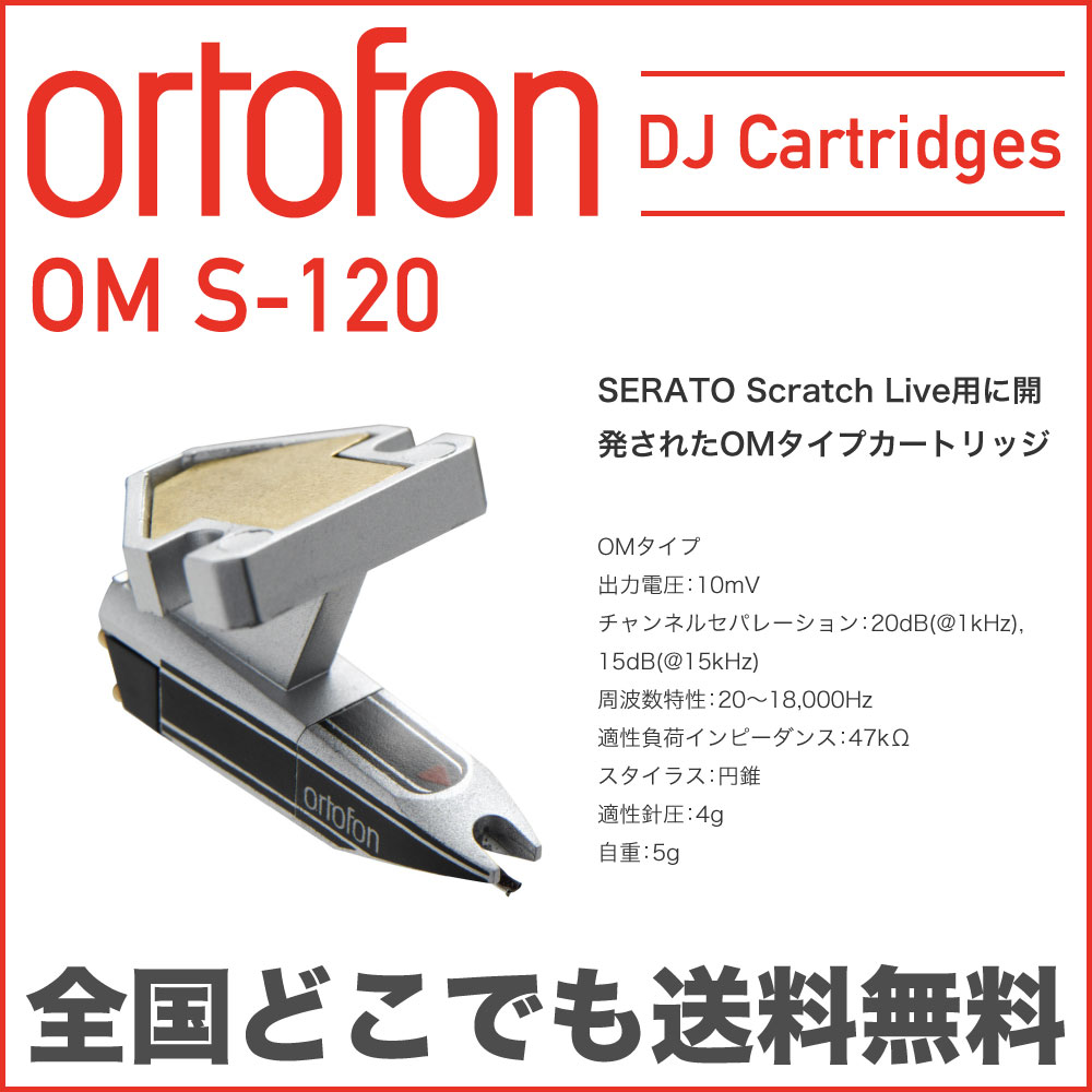 S-120 OM ORTOFON DJカートリッジ