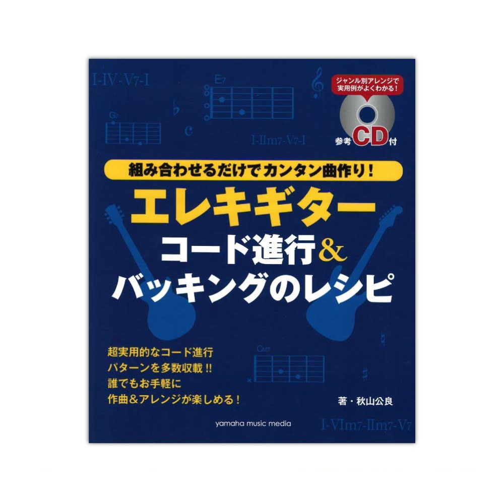 Chuya Online The Yamaha Music Media With Recipe Reference Cd Of