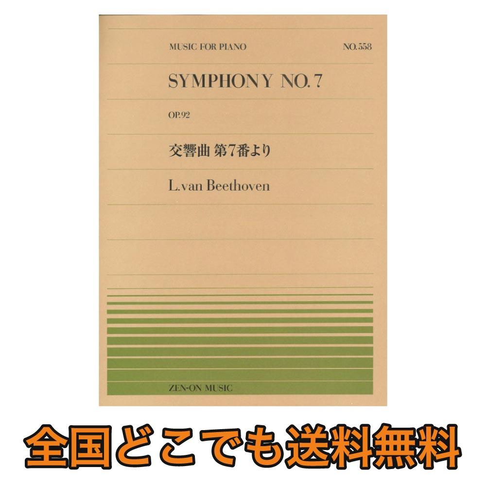 Than the whole tone piano peace PP-558 Beethoven symphony seventh a whole  tone score publishing company