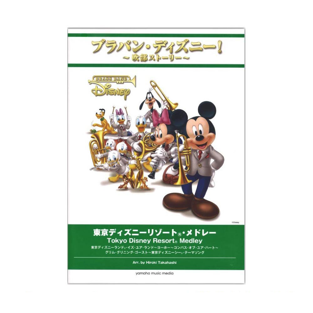 ブラバン・ディズニー!~吹部ストーリー~ 東京ディズニーリゾート(R)・メドレー ヤマハミュージックメディア