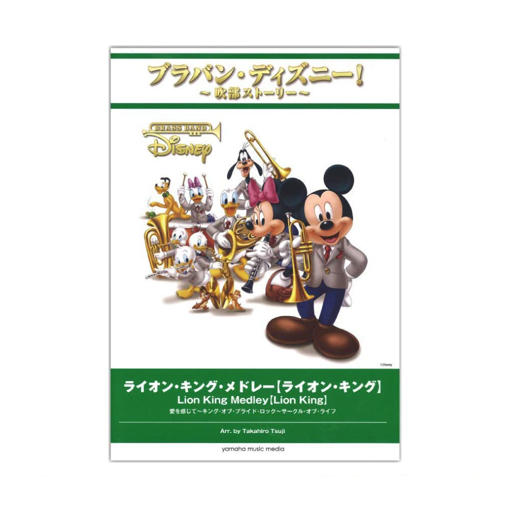 ブラバン・ディズニー!~吹部ストーリー~ ライオン・キング・メドレー ライオン・キング ヤマハミュージックメディア